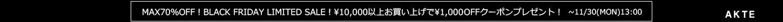 ¥10,000以上お買い上げで¥1,000 OFFクーポンプレゼント!