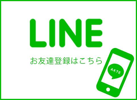 LINE@お友達登録はこちら